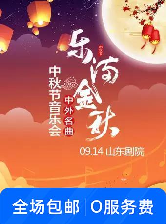 乐满金秋-中外名曲2019中秋节音乐会