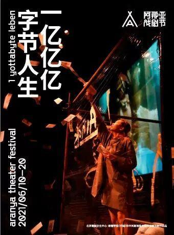 【秦皇岛】《一亿亿亿字节人生》阿那亚戏剧节特邀剧目