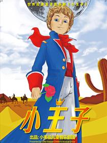 世界经典童话音乐剧《小王子》