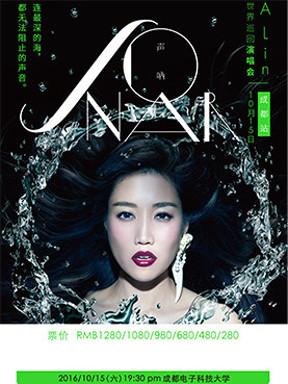 A-Lin 世界巡回演唱会成都站