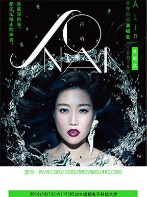 A-Lin 世界巡回演唱會成都站