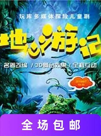 玩库多媒体探险儿童剧《地心游记》