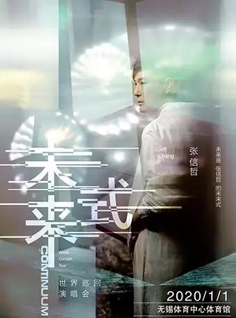 张信哲无锡演唱会