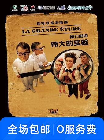 国际节奏滑稽剧《原力剧场•伟大的实验》