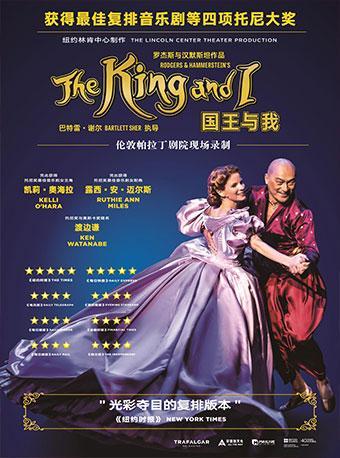 【高清放映】-音乐剧《国王与我》