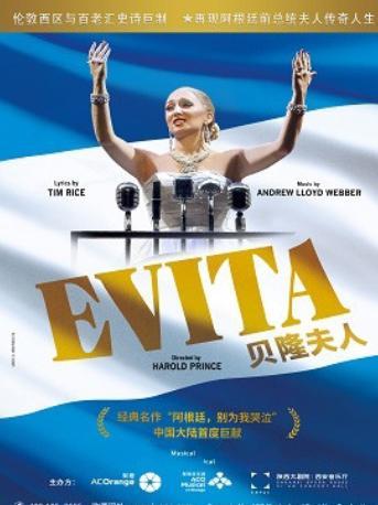 音乐剧史诗巨作《贝隆夫人》Evita