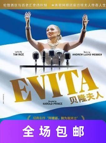 《贝隆夫人》Evita