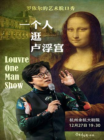 罗依尔的艺术时光秀| 一个人逛卢浮宫
