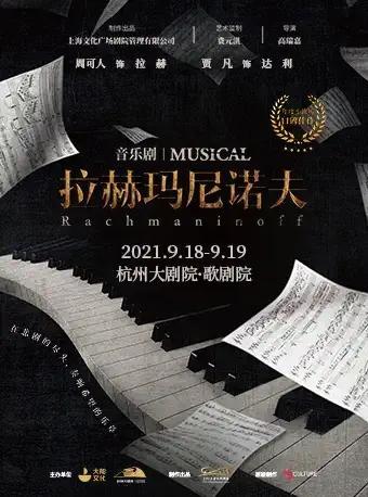 【杭州】音乐剧《拉赫玛尼诺夫》中文版