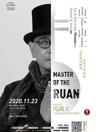 满天与满天乐队2020中国巡演