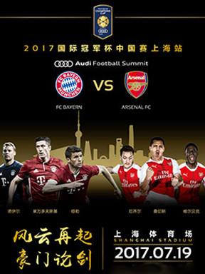 2017国际冠军杯(ICC)中国区 拜仁慕尼黑VS阿森纳