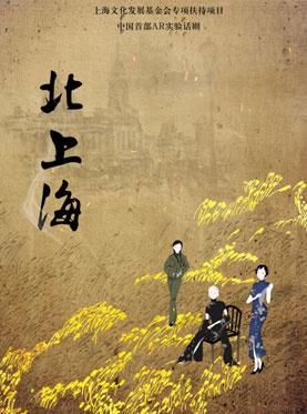 上海本土新历史话剧《北上海》