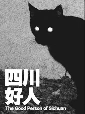 MaiLive-孟京辉戏剧《四川好人》