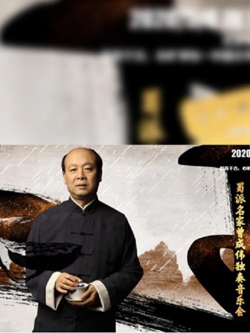 北京 蜀山琴侠—蜀派名家曾成伟独奏音乐会