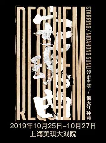 經典作品《安魂曲》中文版