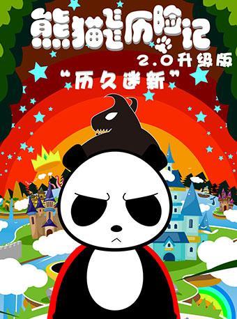 《熊猫飞飞历险记》2.0升级版