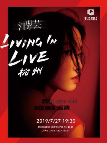 汪紫芸新专辑演唱会杭州站