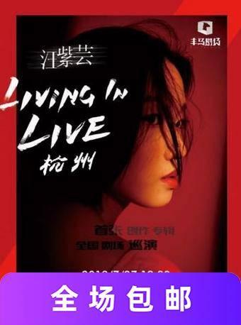 汪紫蕓新專輯演唱會杭州站
