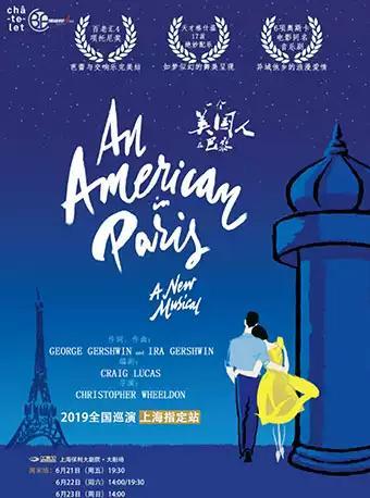 英文原版音乐剧《一个美国人在巴黎》