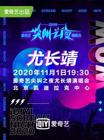 2020爱奇艺尖叫之夜尤长靖演唱会