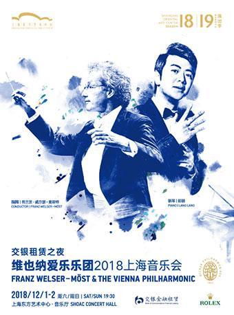 维也纳爱乐乐团2018上海音乐会
