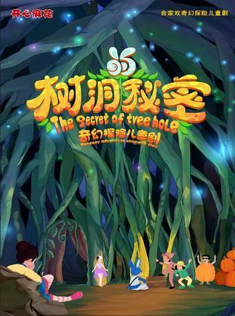 儿童剧《树洞的秘密》