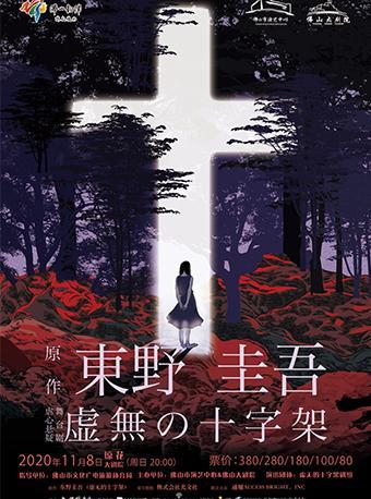 东野圭吾悬疑舞台剧《虚无的十字架》