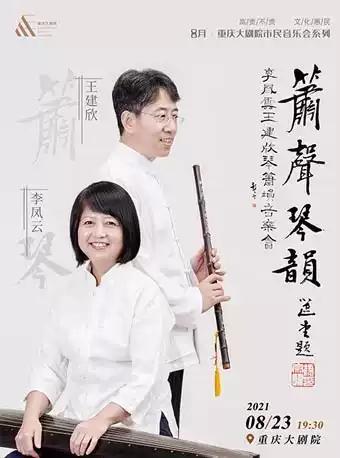 箫声琴韵—李凤云、王建欣琴箫埙音乐会