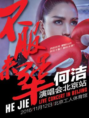 不服来犟—2016何洁北京演唱会