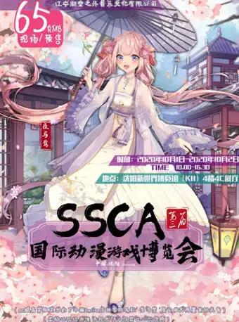 第三届中国(沈阳)SSCA国际动漫游戏博览会