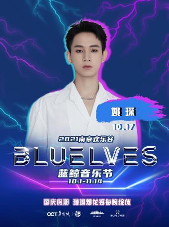 南京欢乐谷蓝鲸音乐节【10月17日 姚琛】