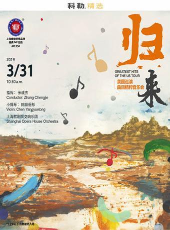 上海歌剧院交响乐团 归来