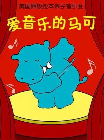 美国原版绘本亲子音乐会《爱音乐的马可》