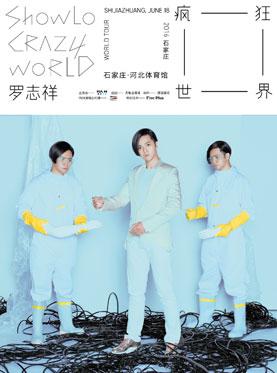 """罗志祥2016 """"CRAZY WORLD""""石家庄演唱会"""
