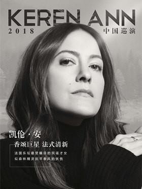 Keren Ann 杭州巡演