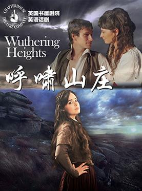 英国书屋剧院《呼啸山庄》英文演出 中文字幕