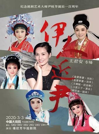 《伊人近尹》王君安個人專場演出