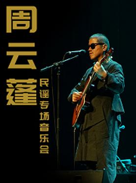 周云蓬民谣专场音乐会