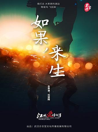 江城爱情故事系列《如果,来生》