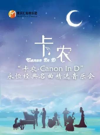 《卡农Canon In D》音乐会