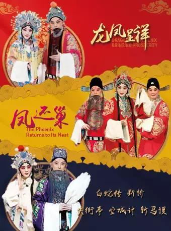于魁智、李胜素领衔中国国家京剧院