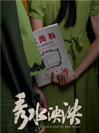 中國歌劇舞劇院舞劇《秀水泱泱》