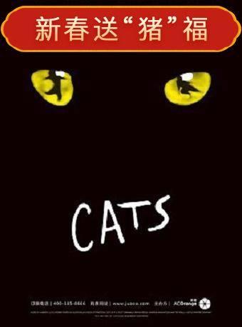 原版音乐剧《猫》CATS