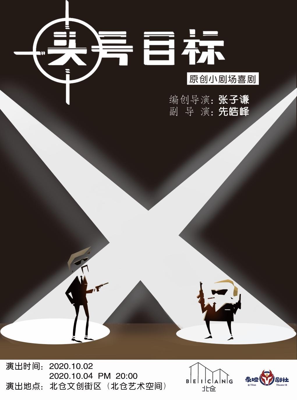 重庆小剧场荒诞喜剧《头号目标》爆笑来袭