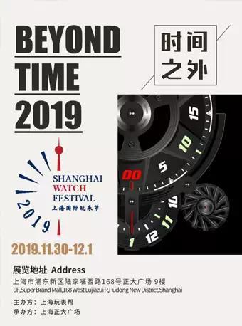 时间之外·上海潮人钟表艺术展
