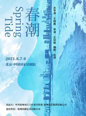 【北京】第六届中国原创话剧邀请展 大型现实主义题材话剧 《春潮》