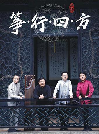 古筝名家名曲音乐会全国巡演
