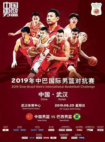 【易建联】中巴国际男篮对抗赛中国VS巴西