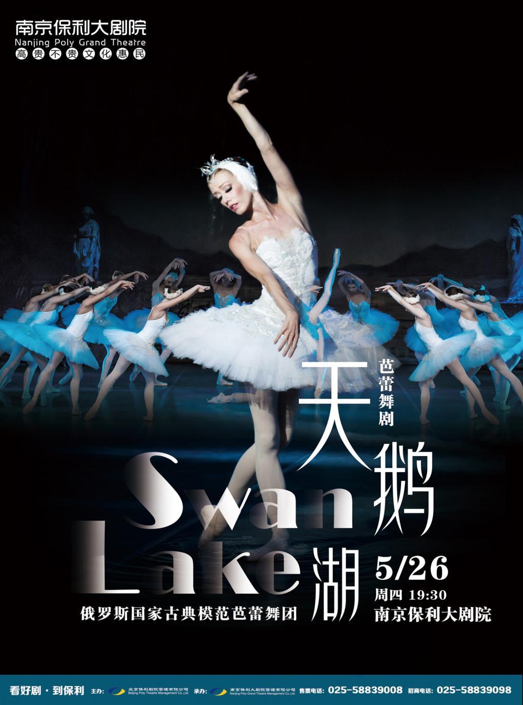 俄罗斯国家古典模范芭蕾舞团《天鹅湖》