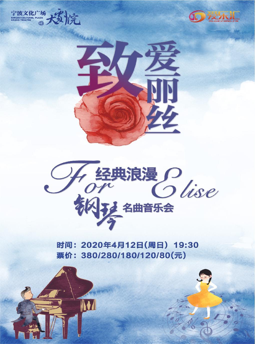 钢琴名曲音乐会《致爱丽丝》
